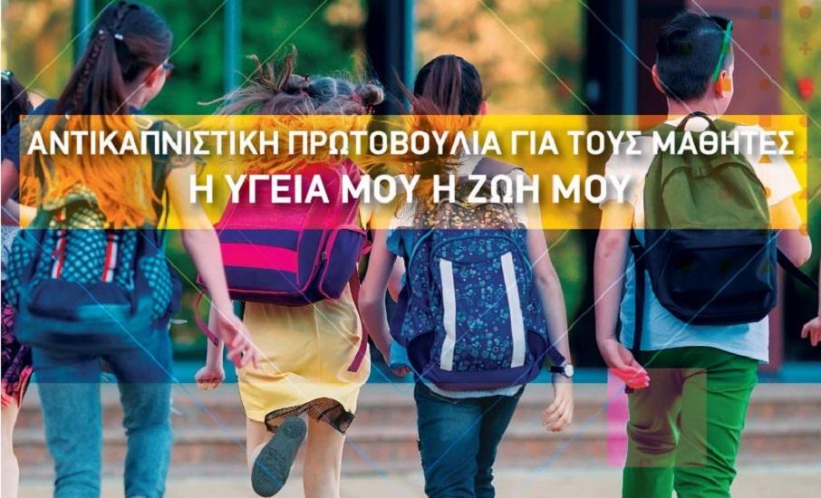 «Η υγεία μου, η ζωή μου»: αντικαπνιστική πρωτοβουλία για μαθητές