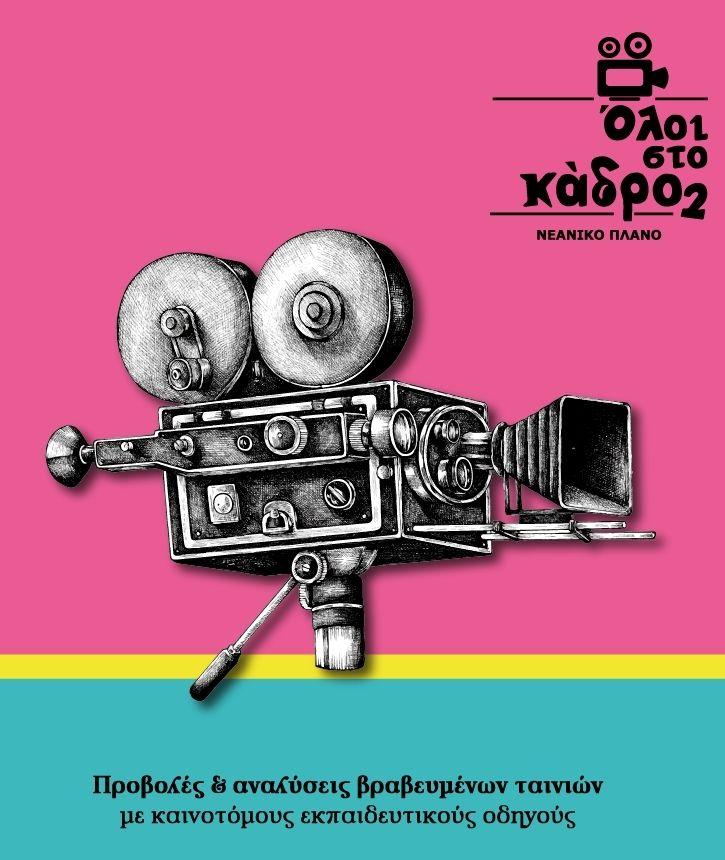 Σινεμά στην τάξη: Αρχίζουν οι Ψηφιακές Προβολές Κινηματογραφικών Ταινιών για σχολεία!